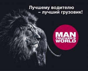 MAN Trucker's World