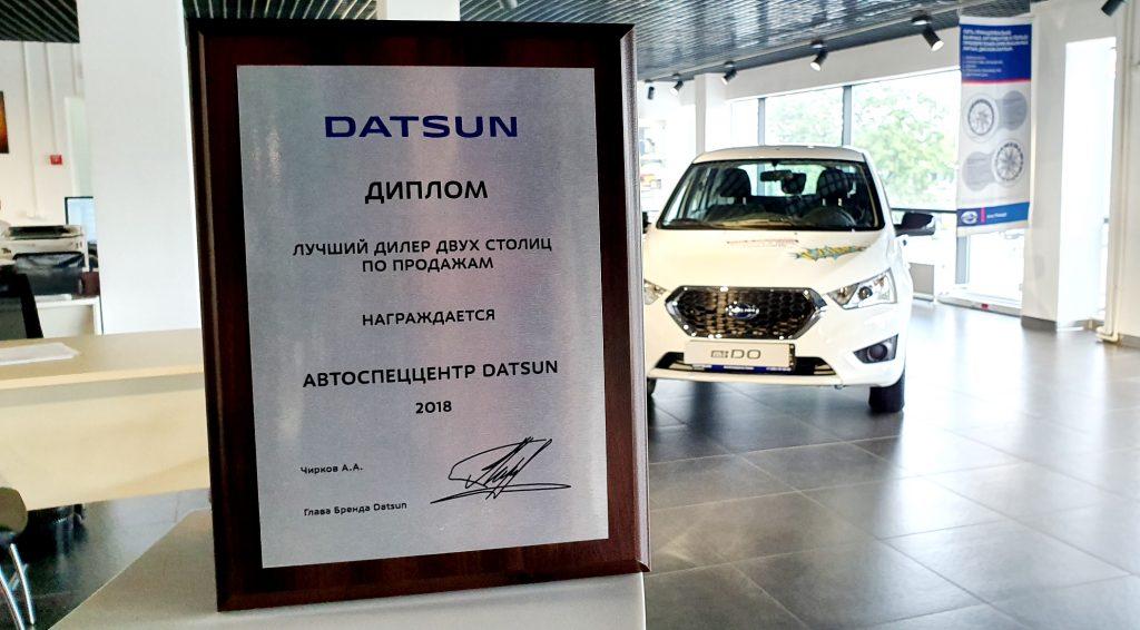 дилерская конференция Datsun
