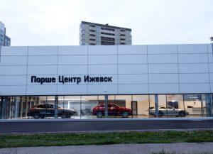 Порше Центр Ижевск