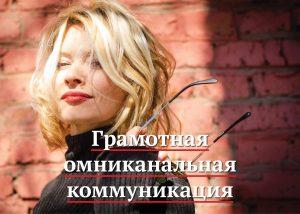 Наталья Филина - маркетолог, эксперт ООО «Автодилер Университет»