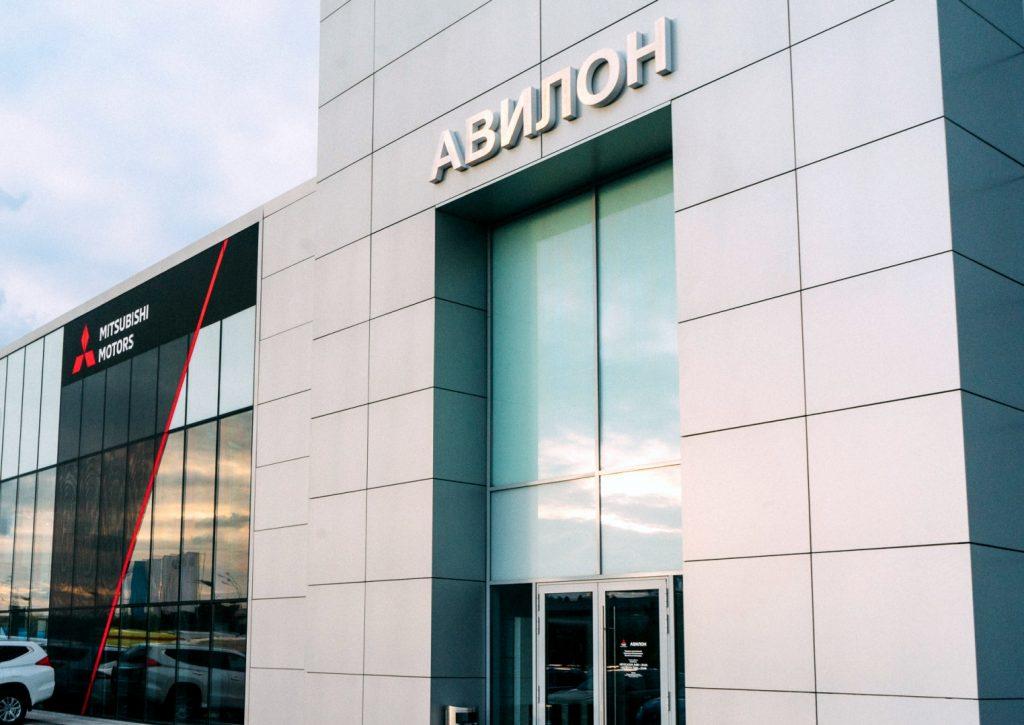 АВИЛОН. Mitsubishi