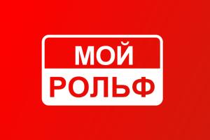 Мой РОЛЬФ