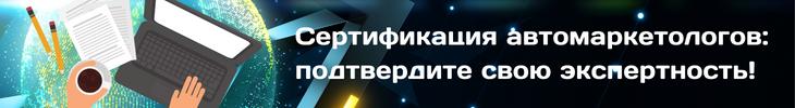 Сертификация автомаркетологов: подтвердите свою экспертность!