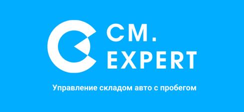 CM.EXPERT Управление складом авто с пробегом